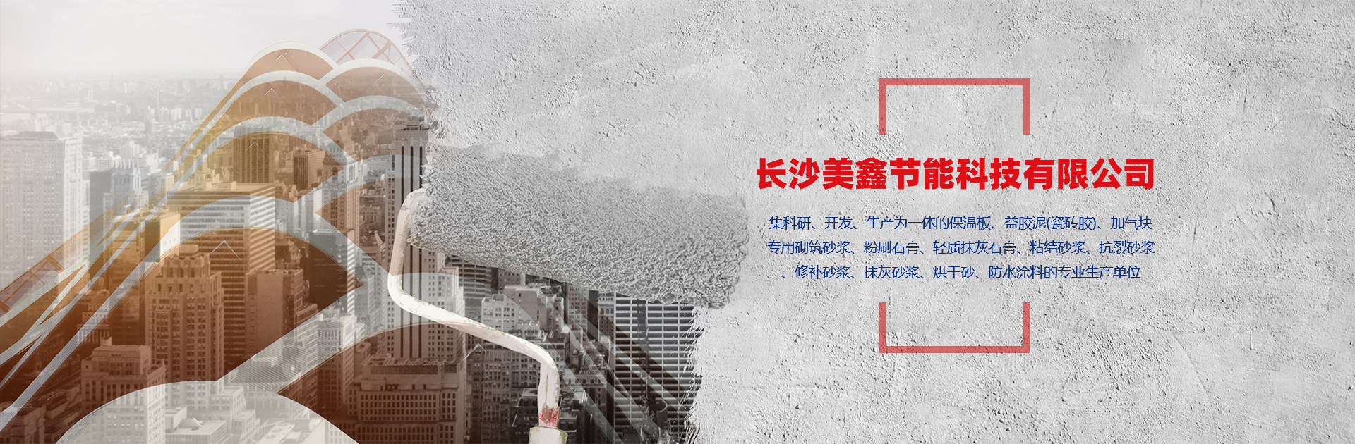 长沙美鑫节能科技有限公司
